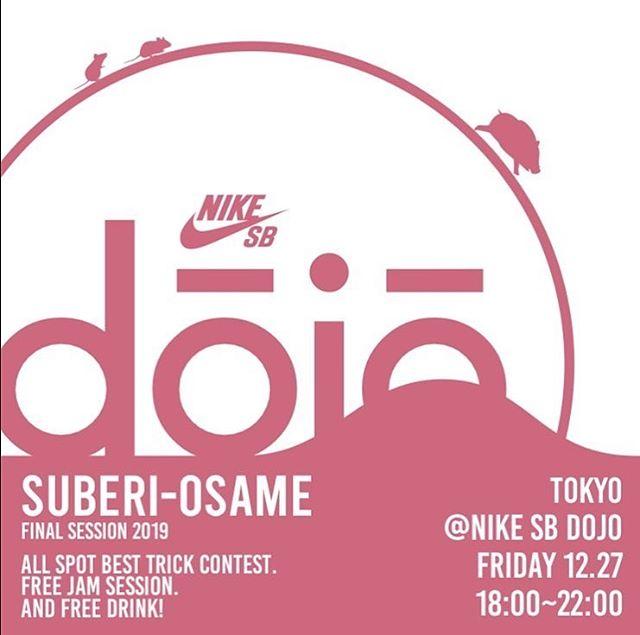 滑り納めは @nikesbdojo で!🛹・・・Nike SB dojo Final Session 201912月27日(金)、Nike SB dojoの今 一年を締めくくるイベント 『滑り納め / SUBERI - OSAME』開催決定。・プライズ & サプライズ(!?)ありの、ダウンレール&ステア、カーブ、フラットバンク、コブでのオールレベル・コンテストはルール無用🥋・オーディエンスを湧かせ、ジャッジの目に止まったもん勝ち・スポンサードクラスとノンスポンサードクラス、ガールズクラスの3クラスで開催し、各クラスごとにビッグプライズを用意!!・上手くなくても、メイク出来なくても、楽しんでいれば、スタイル、ヴァイヴス、ガッツ次第でゲットのチャンスあり!! ・スケートしない来場者も、当日サプライズのチャンス?? もちろん、当日は参加無料でフリードリンク!! ※ドリンクは数に限りあり。詳細はNike SB dojoまで️ 押忍Come join a special last session of the year event on Friday 12/27.No holds barred, all obstacle, all level jam contest with prizes and surprises🥋Trick that gets the judges and crowd the most stoked takes the winFree for all, and free drinks (while supplies last)!! ・Open & Free skate15:00~Free Drink18:00~コンテストスタート20:00~Supported by@ftcjp@pass_port@5boronyc@instant_skateboard_shop@n.t.originalJudge吉田 徹 / @n.t.original(N.T. Original)高橋一慶 / @ikkei_takahashi(Nike SB dojo Shihan)野原新矢 / @shinya_nohara(5BORO)石井大輔 / @daichang18dnm(INSTANT CHIBA STORE)柳町 唯 / @yuh_yanagimachi(スネポル / LOSTSOUL Skateboards)