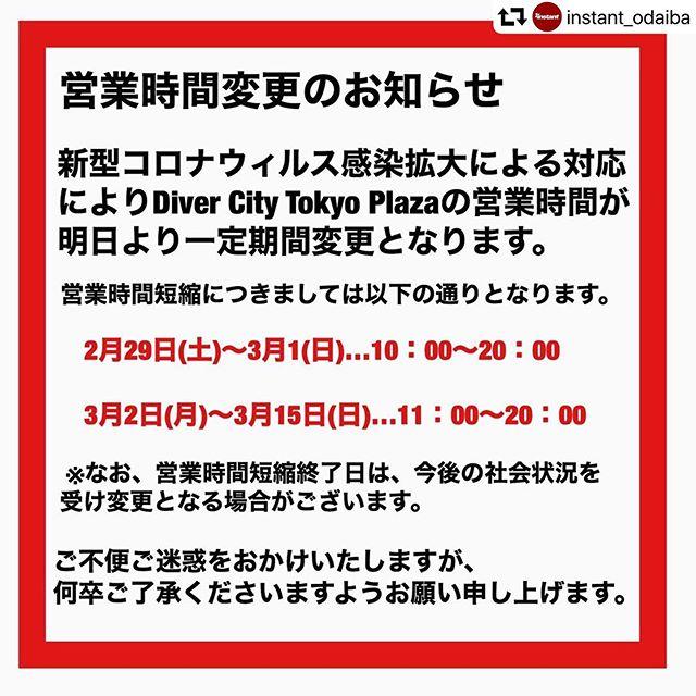 INSTANTお台場ストアは一定期間の営業時間が急遽変更になりました。お間違えのないようにお願いいたします。#repost @instant_odaiba・・・【営業時間変更のお知らせ】2月29日(土)~3月15日(日)のあいだは新型コロナウィルス感染拡大による対応によりDiver City Tokyo Plazaの全店舗で営業時間を短縮いたします。本日、新型コロナウィルス感染拡大防止および政府発表による全国小中高休校要請を受けたことにより急遽決定となりました。以下の日程で営業時間を変更させていただきます。2月29日(土)~3月1(日)…10:00~20:003月2日(月)~3月15日(日)…11:00~20:00ご不便ご迷惑をおかけいたしますが、何卒ご了承くださいますようお願い申し上げます。#instantodaiba#instantskateshop#divercity #hlna#odaiba #skateshop