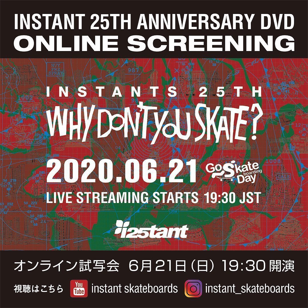 いよいよ明日!!19:30にオンライン試写会スタートです.instant 25th Anniversary DVDONLINE SCREENING2020.6.21 GO SKATEBOARDING DAYLIVE STREAMING STARTS 19:30 JST.YouTube STREAMINGinstant skateboards (New channel).Instagram LIVE@instant_skateboards.#i25tant#instantskateshop