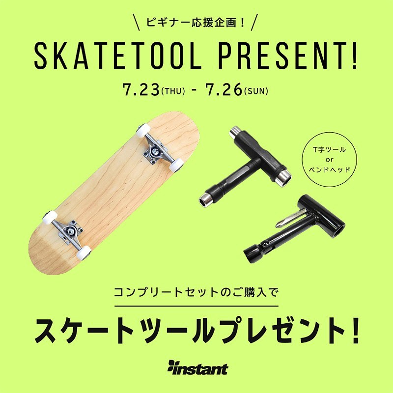 4連休はコンプリートセット購入で、スケートボード専用ツールが付いてきます。スケートボードのメンテナンスに必要不可欠な便利なツールです