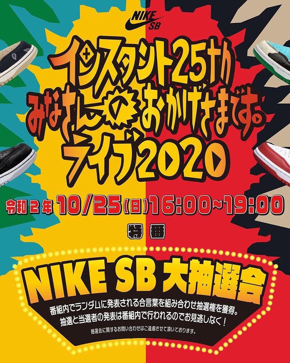"""Nike SB大抽選会! 厳選人気モデルを視聴者プレゼント!*Instant Skateboard 25周年スペシャル企画 """"インスタント25th みなさんのおかげです。ライブ2020"""" の生放送中に出てくる、複数の合言葉を組み合わせて抽選権をゲット!*メール応募で、人気モデルが手に入るかも!?*詳しくはプロフィールページのURLから、当日の番組をチェック!抽選に関するショップへのお問い合わせはご遠慮ください!#i25tant#instantskateshop#instantskateboards"""