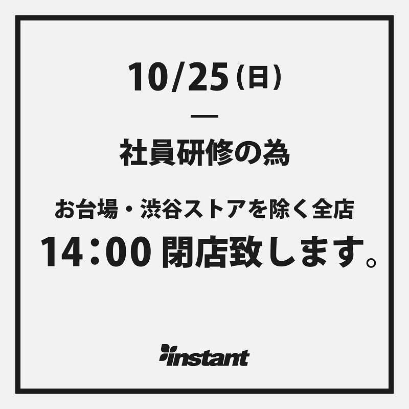 【お知らせ】10月25日(日)は浦安ストア、吉祥寺ストア、千葉ストアは特別営業時間となり14時閉店となりますのでご注意お願い致します。お台場ストアと渋谷ストアは通常営業となります。