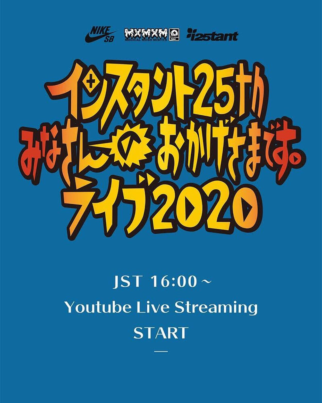 10.25 Sun PM 4:00 - PM 7:00 (JST)@instant_skateboards present YouTube Live Streaming Special ProgramGirls grip job! / 元祖!デッキ拝見 / ハウツースケートボウ道 / High Ollie Contest 2020 / Best Trick Contest / Nike SB 大抽選会緊急生特番、お見逃しなく!(配信会場への入場は完全招待制)Why don't you skate?#i25tant #instantskateshop #instantskateboards@raito.nema @kojir0123 @toaaaaaaaa_kanazawa @take_action_films📸 @uo9_01134