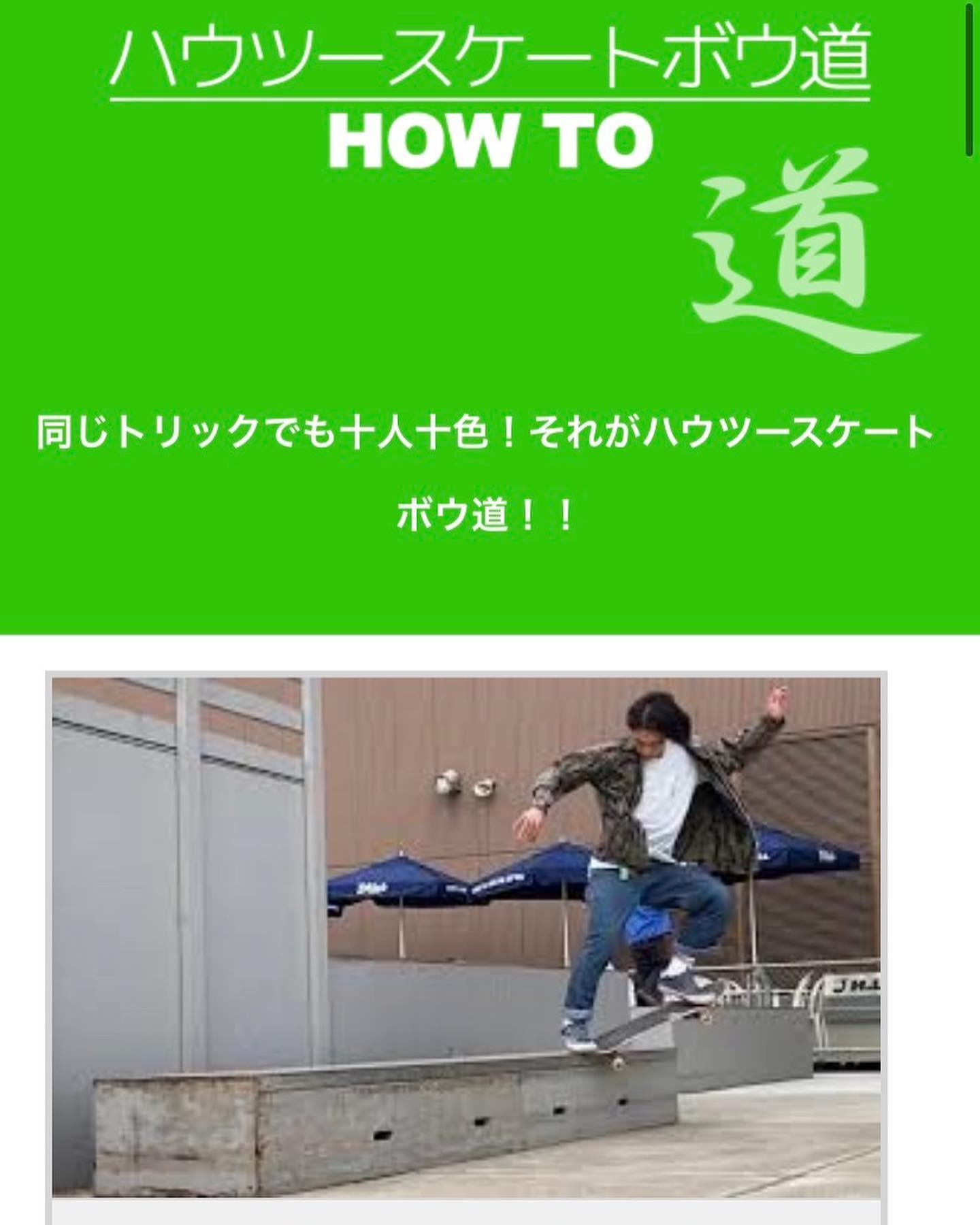 【ハウツースケートボウ道】&【元祖デッキ拝見!】の最新号をUPしました!今回のライダーはお台場店のNEWスタッフのニッシー( @koutamota95 )です!以下のLINKよりご覧頂けますhttps://instants.co.jp#ハウツースケートボウ道 #元祖デッキ拝見 #i25tant #instantskateshop
