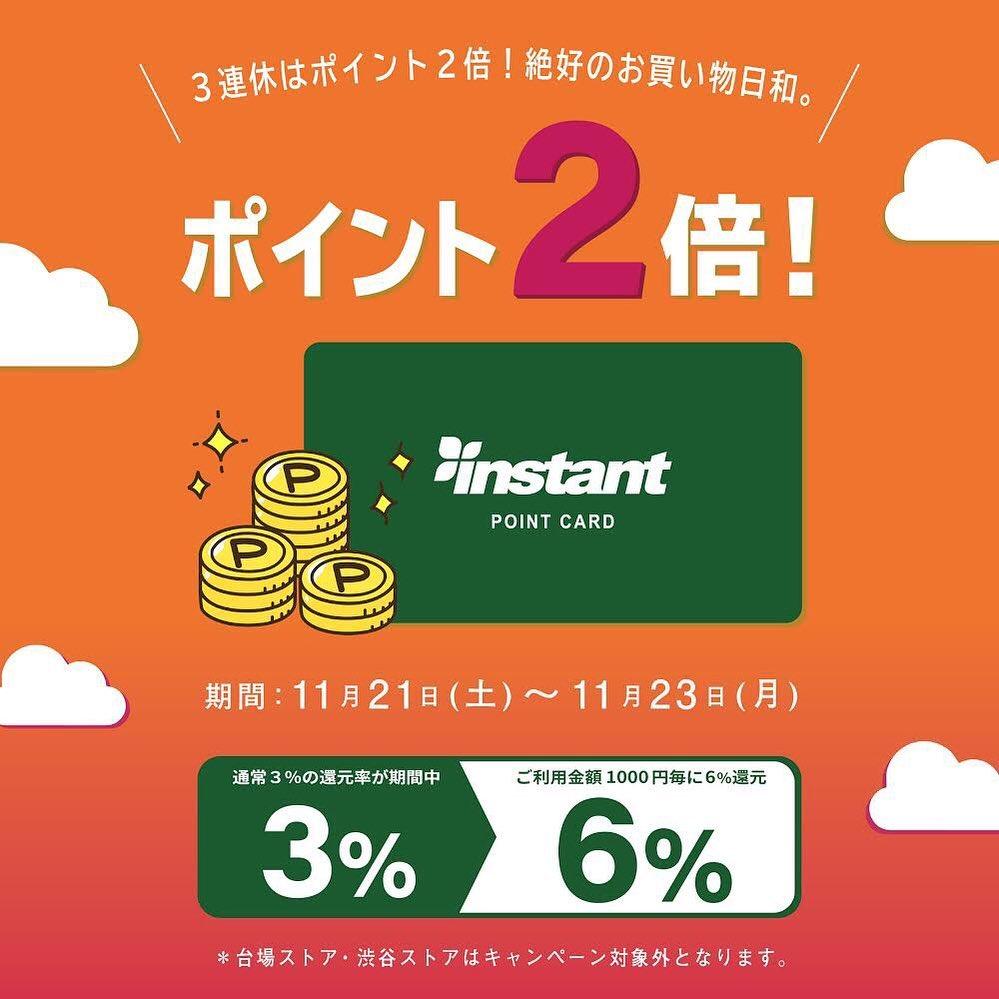 3連休はPOINT2倍でお待ちしています!@instant_kichijoji @instant_chiba @instant_skateboards にて!