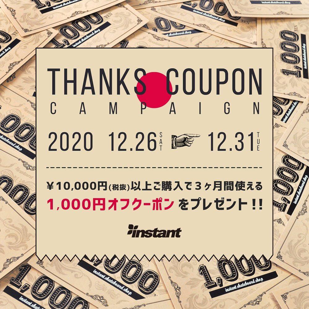 明日12/26から2020年の感謝を込めて、¥10000(税抜)以上お買い上げのお客様にサンクスクーポンをプレゼント!次回ご来店時に是非ご活用下さい。※抽選商品は対象外となります。ご了承お願いいたします。#instantskateshop#i25tant