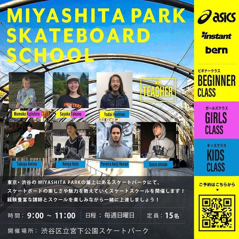 2021年1月17(日)MIYASHITA PARKでスケートボードスクールを開催!!2021年1月17(日)MIYASHITA PARKでスケートボードスクールがスタートします!!東京・渋谷のMIYASHITA PARKの屋上にあるスケートパークにて、スケートボードの楽しさや魅力を教えていくスケートボードスクールとして、【BEGINNER CLASS】【KIDS CLASS】【GIRLS CLASS】の3クラスを毎週日曜日に週替わりで開催します。1月17日(日)は【BEGINNER CLASS】を開催。スクールの講師には、インスタントライダーの星野勇大、インスタント渋谷店スタッフのたかぬーが担当します!経験豊富な講師二人とスクールを楽しみながら一緒に上達しましょう!【BEGINNER CLASS】初心者の方でももちろんOK!!スケートボードに興味がある方、初めて乗る方、基本的なトリックを練習したい方、何から練習したらいいのかわからない方、、、などなど。初心者の方でもお気軽にご参加いただけるスクールになっております。【レンタルあります】スケートボード、ヘルメット、プロテクターをご用意しておりますので、お持ちでない方もお気軽にご参加できます。※レンタルをご希望の方は受付時にお申し出ください。【少人数スクール】3〜5名の3グループによる少人数制のスクールなので、一人一人が自分のペースでしっかり練習できるのでご安心ください。【開催日時】2021年1月17日(日)AM9:00〜11:00※当日は出欠確認のため、8:50までに集合をお願いします。【場所】渋谷区宮下公園スケートパーク【料金】受講料¥2,000+パーク利用代¥500※BEGINNER CLASS¥2,000※KIDS CLASS¥3,000※GIRLS CLASS¥2,000【レンタル】スケートボード¥500ヘルメット¥500プロテクター¥500【対象】5歳以上【申込み方法】画像のQRを読み込んでいただくか、インスタント渋谷ストアのアカウントプロフィール欄のホームページからブログをご確認ください。申込み用紙をダウンロードできますので、プリントアウトし、必要事項を記入していただいたものをインスタント渋谷ストアにお持ちください。渋谷ストアの店頭でも受付しております。【申込み期間】1月11日(月)11:00〜1月16日(土)17:00まで【定員】15名 ※定員になり次第、受付は終了させていただきます。あらかじめご了承お願いします。【注意事項】・スクールの円滑な進行、安全の為、講師指導員の指示に従いますようお願いします。・ヘルメットは必ず着用してください。・小学生以下のお子様は、プロテクターの着用が必須になります。・ソールが平らなスニーカーをご着用ください。・飲酒されている方のご参加はできません。・パーク以外での滑走は禁止となっております。・ゴミは各自お持ち帰りください。・紛失、盗難などについては自己責任となります。【保険について】・受講中に起きた事故、怪我等につきましては、自己責任となります。・万が一のために、傷害保険や賠償責任保険、スポーツ保険などへの加入をおすすめ致します。【新型コロナウイルス感染防止対策】当スクールは、政府から示された新型コロナウイルス感染症対策のガイドラインに基づき、5名以下のグループに分け参加者全員がマスクを着用して開催します。※当日はご来場前に必ず体温を測ってください。※37.5度以上の発熱や、体調の悪い場合は参加できません。※受講中はマスクの着用をお願いします。※スクールを見学される方もマスクの着用をお願いします。※こまめな手の消毒や、多くの方が触れる場所の消毒を徹底します。※スクール中は、ソーシャルディスタンスを守っていただけるようご協力お願いします。※スクールの前後には、石鹸を使った手洗いまたはアルコール消毒をお願いします。#asicsskateboarding#bern