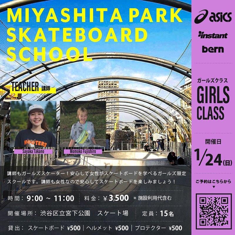 2021年1月24(日)MIYASHITA PARK SKATEBOARD SCHOOL【GIRLS CLASS】開催!【GIRLS CLASS】こちらのスクールは、講師もガールズスケーター!安心して女の子、女性がスケートボードを学べるガールズ限定スクールです。パークに行って練習するのはちょっと不安で心配。。講師も女性なので安心してゆっくりマイペースにスケートボードを楽しみましょう!スクールの講師には、インスタント渋谷店スタッフのたかぬー、もこが担当します!女性講師二人とゆっくりスクールを楽しみながら一緒に上達しましょう!【レンタルあります】スケートボード、ヘルメット、プロテクターをご用意しておりますので、お持ちでない方もお気軽にご参加できます。※レンタルをご希望の方は受付時にお申し出ください。【少人数スクール】3〜5名の3グループによる少人数制のスクールなので、一人一人が自分のペースでしっかり練習できるのでご安心ください。【開催日時】2021年1月24日(日)AM9:00〜11:00※当日は出欠確認のため、8:50までに集合をお願いします。【場所】渋谷区立宮下公園 スケート場【料金】¥3,500 ※施設利用代含む【レンタル】スケートボード¥500ヘルメット¥500プロテクター¥500【対象】5歳以上の女の子、女性【申込み方法】画像のQRを読み込んでいただくか、インスタント渋谷ストアのアカウントプロフィール欄のホームページからブログをご確認ください。申込み用紙をダウンロードできますので、プリントアウトし、必要事項を記入していただいたものをインスタント渋谷ストアにお持ちください。渋谷ストアの店頭でも受付しております。【申込み期間】1月18日(月)11:00〜1月23日(土)17:00まで【定員】15名 ※定員になり次第、受付は終了させていただきます。あらかじめご了承お願いします。【注意事項】・スクールの円滑な進行、安全の為、講師指導員の指示に従いますようお願いします。・ヘルメットは必ず着用してください。・小学生以下のお子様は、プロテクターの着用が必須になります。・ソールが平らなスニーカーをご着用ください。・飲酒されている方のご参加はできません。・パーク以外での滑走は禁止となっております。・ゴミは各自お持ち帰りください。・紛失、盗難などについては自己責任となります。【保険について】・受講中に起きた事故、怪我等につきましては、自己責任となります。・万が一のために、傷害保険や賠償責任保険、スポーツ保険などへの加入をおすすめ致します。【新型コロナウイルス感染防止対策】当スクールは、政府から示された新型コロナウイルス感染症対策のガイドラインに基づき、5名以下のグループに分け参加者全員がマスクを着用して開催します。※当日はご来場前に必ず体温を測ってください。※37.5度以上の発熱や、体調の悪い場合は参加できません。※受講中はマスクの着用をお願いします。※スクールを見学される方もマスクの着用をお願いします。※こまめな手の消毒や、多くの方が触れる場所の消毒を徹底します。※スクール中は、ソーシャルディスタンスを守っていただけるようご協力お願いします。※スクールの前後には、石鹸を使った手洗いまたはアルコール消毒をお願いします。#asicsskateboarding#bern