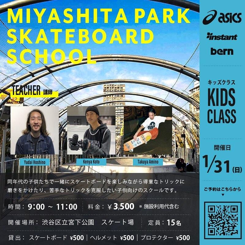 2021年1月31(日)MIYASHITA PARK SKATEBOARD SCHOOL【KIDS CLASS】開催!【KIDS CLASS】同年代の子供たちで一緒にスケートボードを楽しみながら得意なトリックに磨きをかけたり、苦手なトリックを克服したい子供向けのスクールです。スクールの講師には、インスタントライダーの星野勇大、インスタント渋谷スタッフのコトー、ぐんぐんチャンネルで活動中のグンソーが担当します!熟練スケーターの3人がしっかり教えていきながら、スケートボードの魅力や楽しさをお伝えします。一緒に楽しみながら上達しましょう!【レンタルあります】スケートボード、ヘルメット、プロテクターをご用意しておりますので、お持ちでない方もお気軽にご参加できます。※レンタルをご希望の方は受付時にお申し出ください。【少人数スクール】3〜5名の3グループによる少人数制のスクールなので、一人一人が自分のペースでしっかり練習できるのでご安心ください。【開催日時】2021年1月31日(日)AM9:00〜11:00※当日は出欠確認のため、8:30までに集合をお願いします。【場所】渋谷区立宮下公園 スケート場【料金】¥3,500 ※施設利用代含む【レンタル】スケートボード¥500ヘルメット¥500プロテクター¥500【対象】5歳以上〜小学6年生までの男の子、女の子【申込み方法】・画像のQRを読み込んでいただくか、インスタント渋谷ストアのアカウントプロフィール欄のホームページからブログをご確認ください。・インスタント渋谷ストアの店頭でも受付しております。【申込み期間】1月25日(月)11:00〜1月30日(土)17:00まで【定員】15名 ※定員になり次第、受付は終了させていただきます。あらかじめご了承お願いします。【注意事項】・スクールの円滑な進行、安全の為、講師指導員の指示に従いますようお願いします。・ヘルメットは必ず着用してください。・小学生以下のお子様は、プロテクターの着用が必須になります。・ソールが平らなスニーカーをご着用ください。・パーク以外での滑走は禁止となっております。・ゴミは各自お持ち帰りください。・紛失、盗難などについては自己責任となります。【保険について】・受講中に起きた事故、怪我等につきましては、自己責任となります。・万が一のために、傷害保険や賠償責任保険、スポーツ保険などへの加入をおすすめします。【新型コロナウイルス感染防止対策】当スクールは、政府から示された新型コロナウイルス感染症対策のガイドラインに基づき、5名以下のグループに分け参加者全員がマスクを着用して開催します。※当日はご来場前に必ず体温を測ってください。※37.5度以上の発熱や、体調の悪い場合は参加できません。※受講中はマスクの着用をお願いします。※スクールを見学される方もマスクの着用をお願いします。※こまめな手の消毒や、多くの方が触れる場所の消毒を徹底します。※スクール中は、ソーシャルディスタンスを守っていただけるようご協力お願いします。※スクールの前後には、石鹸を使った手洗いまたはアルコール消毒をお願いします。#asicsskateboarding#bern