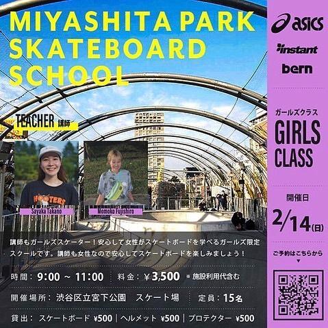 2021年2月14(日)MIYASHITA PARK SKATEBOARD SCHOOL【GIRLS CLASS】開催!【GIRLS CLASS】こちらのスクールは、講師もガールズスケーター!安心して女の子、女性がスケートボードを学べるガールズ限定スクールです。パークに行って練習するのはちょっと不安で心配。。講師も女性なので安心してゆっくりマイペースにスケートボードを楽しみましょう!スクールの講師には、インスタント渋谷店スタッフのたかぬー、もこが担当します!女性講師二人とゆっくりスクールを楽しみながら一緒に上達しましょう!【レンタルあります】スケートボード、ヘルメット、プロテクターをご用意しておりますので、お持ちでない方もお気軽にご参加できます。※レンタルをご希望の方は受付時にお申し出ください。【少人数スクール】3〜5名の3グループによる少人数制のスクールなので、一人一人が自分のペースでしっかり練習できるのでご安心ください。【開催日時】2021年2月14日(日)AM9:00〜11:00※当日は出欠確認のため、8:30までに集合をお願いします。【場所】渋谷区立宮下公園 スケート場【料金】¥3,500 ※施設利用代含む【レンタル】スケートボード¥500ヘルメット¥500プロテクター¥500【対象】5歳以上の女の子、女性【申込み方法】画像のQRを読み込んでいただくか、インスタント渋谷ストアのアカウントプロフィール欄のホームページからブログをご確認ください。申込み用紙をダウンロードできますので、プリントアウトし、必要事項を記入していただいたものをインスタント渋谷ストアにお持ちください。渋谷ストアの店頭でも受付しております。【申込み期間】2月8日(月)11:00〜2月13日(土)17:00まで【定員】15名 ※定員になり次第、受付は終了させていただきます。あらかじめご了承お願いします。【注意事項】・スクールの円滑な進行、安全の為、講師指導員の指示に従いますようお願いします。・ヘルメットは必ず着用してください。・小学生以下のお子様は、プロテクターの着用が必須になります。・ソールが平らなスニーカーをご着用ください。・飲酒されている方のご参加はできません。・パーク以外での滑走は禁止となっております。・ゴミは各自お持ち帰りください。・紛失、盗難などについては自己責任となります。【保険について】・受講中に起きた事故、怪我等につきましては、自己責任となります。・万が一のために、傷害保険や賠償責任保険、スポーツ保険などへの加入をおすすめ致します。【新型コロナウイルス感染防止対策】当スクールは、政府から示された新型コロナウイルス感染症対策のガイドラインに基づき、5名以下のグループに分け参加者全員がマスクを着用して開催します。※当日はご来場前に必ず体温を測ってください。※37.5度以上の発熱や、体調の悪い場合は参加できません。※受講中はマスクの着用をお願いします。※スクールを見学される方もマスクの着用をお願いします。※こまめな手の消毒や、多くの方が触れる場所の消毒を徹底します。※スクール中は、ソーシャルディスタンスを守っていただけるようご協力お願いします。※スクールの前後には、石鹸を使った手洗いまたはアルコール消毒をお願いします。#asicsskateboarding#bern