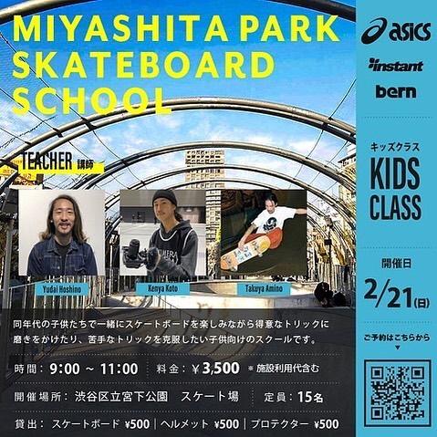 2021年2月21(日)MIYASHITA PARK SKATEBOARD SCHOOL【KIDS CLASS】開催!【KIDS CLASS】同年代の子供たちで一緒にスケートボードを楽しみながら得意なトリックに磨きをかけたり、苦手なトリックを克服したい子供向けのスクールです。スクールの講師には、インスタントライダーの星野勇大、インスタント渋谷スタッフのコトー、ぐんぐんチャンネルで活動中のグンソーが担当します!熟練スケーターの3人がしっかり教えていきながら、スケートボードの魅力や楽しさをお伝えします。一緒に楽しみながら上達しましょう!【レンタルあります】スケートボード、ヘルメット、プロテクターをご用意しておりますので、お持ちでない方もお気軽にご参加できます。※レンタルをご希望の方は受付時にお申し出ください。【少人数スクール】3〜5名の3グループによる少人数制のスクールなので、一人一人が自分のペースでしっかり練習できるのでご安心ください。【開催日時】2021年2月21日(日)AM9:00〜11:00※当日は出欠確認のため、8:30までに集合をお願いします。【場所】渋谷区立宮下公園 スケート場【料金】¥3,500 ※施設利用代含む【レンタル】スケートボード¥500ヘルメット¥500プロテクター¥500【対象】5歳以上〜小学6年生までの男の子、女の子【申込み方法】・画像のQRを読み込んでいただくか、インスタント渋谷ストアのアカウントプロフィール欄のホームページからブログをご確認ください。・インスタント渋谷ストアの店頭でも受付しております。【申込み期間】2月15日(月)11:00〜2月20日(土)17:00まで【定員】15名 ※定員になり次第、受付は終了させていただきます。あらかじめご了承お願いします。【注意事項】・スクールの円滑な進行、安全の為、講師指導員の指示に従いますようお願いします。・ヘルメットは必ず着用してください。・小学生以下のお子様は、プロテクターの着用が必須になります。・ソールが平らなスニーカーをご着用ください。・パーク以外での滑走は禁止となっております。・ゴミは各自お持ち帰りください。・紛失、盗難などについては自己責任となります。【保険について】・受講中に起きた事故、怪我等につきましては、自己責任となります。・万が一のために、傷害保険や賠償責任保険、スポーツ保険などへの加入をおすすめ致します。【新型コロナウイルス感染防止対策】当スクールは、政府から示された新型コロナウイルス感染症対策のガイドラインに基づき、5名以下のグループに分け参加者全員がマスクを着用して開催します。※当日はご来場前に必ず体温を測ってください。※37.5度以上の発熱や、体調の悪い場合は参加できません。※受講中はマスクの着用をお願いします。※スクールを見学される方もマスクの着用をお願いします。※こまめな手の消毒や、多くの方が触れる場所の消毒を徹底します。※スクール中は、ソーシャルディスタンスを守っていただけるようご協力お願いします。※スクールの前後には、石鹸を使った手洗いまたはアルコール消毒をお願いします。#asicsskateboarding#bern