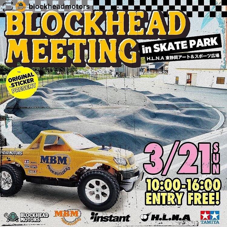 #repost @instantshom・・・なんかワクワクしてきたぞ。#blockheadmotors #mbmparkbuilders #hlnaskatepark #tamiya #skateshop #i25tant #inatantskateshop 3月21日(日)に東静岡にあるスケートパーク「H.L.N.A東静岡アート&スポーツ広場 」にて、ラジコンフリー走行会「BLOCKHEAD MEETING」を開催!会場にある、うねうねコースをラジコン走行に開放いたします。お手持ちのRCカーを持ち込んで、バンクが連なるコースで思う存分遊んでください!スケーターとのセッションや、その場のノリでレースもやっちゃうかも!?また、今回はレンタルマシンもご用意。体験スペースを使ってRCカーの操縦を体験することもできます。本当に、なかなかこんな機会はないと思いますのでRCカー好きもスケーターも、気になる方はぜひいらしてください!日程: 3月21日(日)時間:10時〜16時(いつ来てもいつ帰ってもOK)参加費:無料(参加者全員にオリジナルステッカーをプレゼント)会場: H.L.N.A東静岡アート&スポーツ広場〒420-0813 静岡県静岡市静岡市葵区東静岡一丁目3番-76主催:BLOCKHEAD MOTORS @blockheadmotors /MBM Park Builders @mbm_parkbuilders /instant @instant_skateboards協力:H.L.N.A東静岡アート&スポーツ広場 @higashishizuokaartsports /タミヤ @tamiyarc_jp 参加される方は以下注意事項をよく読んでからご参加ください【注意事項】・参加できるRCカーは電動RCカーに限ります。・小さいお子様や見学者もいらっしゃいますので、危険な走行は絶対にしないでください。参加する方はスピードを出しすぎず、周りの状況をよく見て安全に走行してください。・レンタルRCカーは数に限りがございます。交代制となりますので、お待ちいただく可能性があります。・イベントのために特別にコースをお借りしています。この日以外はRCカーの走行はできません。・当イベントは新型コロナウイルス対策を万全に行った上で開催いたします。マスク着用や近隣の方と距離を保つなどのご協力をお願い致します。状況によりスケジュールなど変更になる可能性がありますので予めご了承ください。体調のすぐれない方は参加をご遠慮ください。