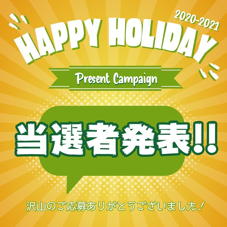 HAPPY HOLIDAY Present Campaign の当選者発表詳細はブログでご確認下さい!