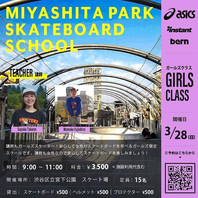 2021年3月28(日)MIYASHITA PARK SKATEBOARD SCHOOL【GIRLS CLASS】開催!【GIRLS CLASS】こちらのスクールは、講師もガールズスケーター!安心して女の子、女性がスケートボードを学べるガールズ限定スクールです。パークに行って練習するのはちょっと不安で心配。。講師も女性なので安心してゆっくりマイペースにスケートボードを楽しみましょう!スクールの講師には、インスタント渋谷店スタッフのたかぬー、もこが担当します!女性講師二人とゆっくりスクールを楽しみながら一緒に上達しましょう!【レンタルあります】スケートボード、ヘルメット、プロテクターをご用意しておりますので、お持ちでない方もお気軽にご参加できます。※レンタルをご希望の方は受付時にお申し出ください。【少人数スクール】3〜5名の3グループによる少人数制のスクールなので、一人一人が自分のペースでしっかり練習できるのでご安心ください。【開催日時】2021年3月28日(日)AM9:00〜11:00※当日は出欠確認のため、8:30までに集合をお願いします。【場所】渋谷区立宮下公園 スケート場【料金】¥3,500 ※施設利用代含む【レンタル】スケートボード ¥500ヘルメット ¥500プロテクター ¥500【対象】5歳以上の女の子、女性【申込み方法】・画像のQRを読み込んでいただくか、インスタント渋谷ストアのアカウントプロフィール欄のホームページからブログをご確認ください。・インスタント渋谷ストアの店頭でも受付しております。【スクール申込専用ページ】URL→https://instants.co.jp/school2021/【申込み期間】3月22日(月)11:00〜3月27日(土)17:00まで【定員】15名 ※定員になり次第、受付は終了させていただきます。あらかじめご了承お願いします。【注意事項】・スクールの円滑な進行、安全の為、講師指導員の指示に従いますようお願いします。・ヘルメットは必ず着用してください。・小学生以下のお子様は、プロテクターの着用が必須になります。・ソールが平らなスニーカーをご着用ください。・飲酒されている方のご参加はできません。・パーク以外での滑走は禁止となっております。・ゴミは各自お持ち帰りください。・紛失、盗難などについては自己責任となります。【保険について】・受講中に起きた事故、怪我等につきましては、自己責任となります。・万が一のために、傷害保険や賠償責任保険、スポーツ保険などへの加入をおすすめ致します。【新型コロナウイルス感染防止対策】当スクールは、政府から示された新型コロナウイルス感染症対策のガイドラインに基づき、5名以下のグループに分け参加者全員がマスクを着用して開催します。※当日はご来場前に必ず体温を測ってください。※37.5度以上の発熱や、体調の悪い場合は参加できません。※受講中はマスクの着用をお願いします。※スクールを見学される方もマスクの着用をお願いします。※こまめな手の消毒や、多くの方が触れる場所の消毒を徹底します。※スクール中は、ソーシャルディスタンスを守っていただけるようご協力お願いします。※スクールの前後には、石鹸を使った手洗いまたはアルコール消毒をお願いします。#asicsskateboarding#bern