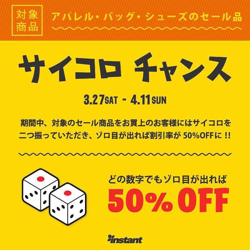【サイコロチャンス!】開催!!明日3/27(土)から、店頭のセール商品(アパレル、バック、シューズのみ)をお買い上げのお客様が対象のキャンペーンを開催いたします。サイコロを二つ振っていただき、ゾロ目がでたらなんとその場で50%OFFでお求めいただける特別キャンペーンです!!【期間】3/27(土)〜4/11(日)【内容】期間中、セール品お買い上げのお客様にサイコロを二つ振っていただき、ゾロ目が出たらその場で50%OFFに!【対象】アパレル・バッグ・シューズのセール品対象【開催店舗】全店舗(WEB以外)スタッフ一同、皆様のご来店をお待ちしております。