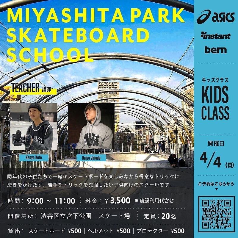 2021年4月4(日)MIYASHITA PARK SKATEBOARD SCHOOL【KIDS CLASS】開催!【KIDS CLASS】同年代の子供たちで一緒にスケートボードを楽しみながら得意なトリックに磨きをかけたり、苦手なトリックを克服したい子供向けのスクールです。パークに行って練習するのはちょっと不安で心配。。安心してスクールを受けていただけるように熟練スケーターの3人がしっかり教えていきながら、スケートボードの魅力や楽しさをお伝えします。スクールの講師には、インスタント渋谷スタッフのダイゾー、コトー、タクマが担当します!一緒に楽しみながら上達しましょう!【レンタルあります】スケートボード、ヘルメット、プロテクターをご用意しておりますので、お持ちでない方もお気軽にご参加できます。※レンタルをご希望の方は受付時にお申し出ください。【少人数スクール】6〜7名の3グループによる少人数制のスクールなので、一人一人が自分のペースでしっかり練習できるのでご安心ください。【開催日時】2021年4月4日(日)AM9:00〜11:00※当日は出欠確認のため、8:30までに集合をお願いします。【場所】渋谷区立宮下公園 スケート場【料金】¥3,500 ※施設利用代含む【レンタル】スケートボード ¥500ヘルメット ¥500プロテクター ¥500【対象】5歳以上〜小学6年生までの男の子、女の子【申込み方法】・画像のQRを読み込んでいただくか、インスタント渋谷ストアのアカウントプロフィール欄のホームページからブログをご確認ください。・インスタント渋谷ストアの店頭でも受付しております。【スクール申込専用ページ】URL→https://instants.co.jp/school2021/【申込み期間】3月29日(月)11:00〜4月3日(土)17:00まで【定員】20名 ※定員になり次第、受付は終了させていただきます。あらかじめご了承お願いします。【注意事項】・スクールの円滑な進行、安全の為、講師指導員の指示に従いますようお願いします。・ヘルメットは必ず着用してください。・小学生以下のお子様は、プロテクターの着用が必須になります。・ソールが平らなスニーカーをご着用ください。・パーク以外での滑走は禁止となっております。・ゴミは各自お持ち帰りください。・紛失、盗難などについては自己責任となります。【保険について】・受講中に起きた事故、怪我等につきましては、自己責任となります。・万が一のために、傷害保険や賠償責任保険、スポーツ保険などへの加入をおすすめ致します。【新型コロナウイルス感染防止対策】当スクールは、政府から示された新型コロナウイルス感染症対策のガイドラインに基づき、5名以下のグループに分け参加者全員がマスクを着用して開催します。※当日はご来場前に必ず体温を測ってください。※37.5度以上の発熱や、体調の悪い場合は参加できません。※受講中はマスクの着用をお願いします。※スクールを見学される方もマスクの着用をお願いします。※こまめな手の消毒や、多くの方が触れる場所の消毒を徹底します。※スクール中は、ソーシャルディスタンスを守っていただけるようご協力お願いします。※スクールの前後には、石鹸を使った手洗いまたはアルコール消毒をお願いします。#asicsskateboarding#bern