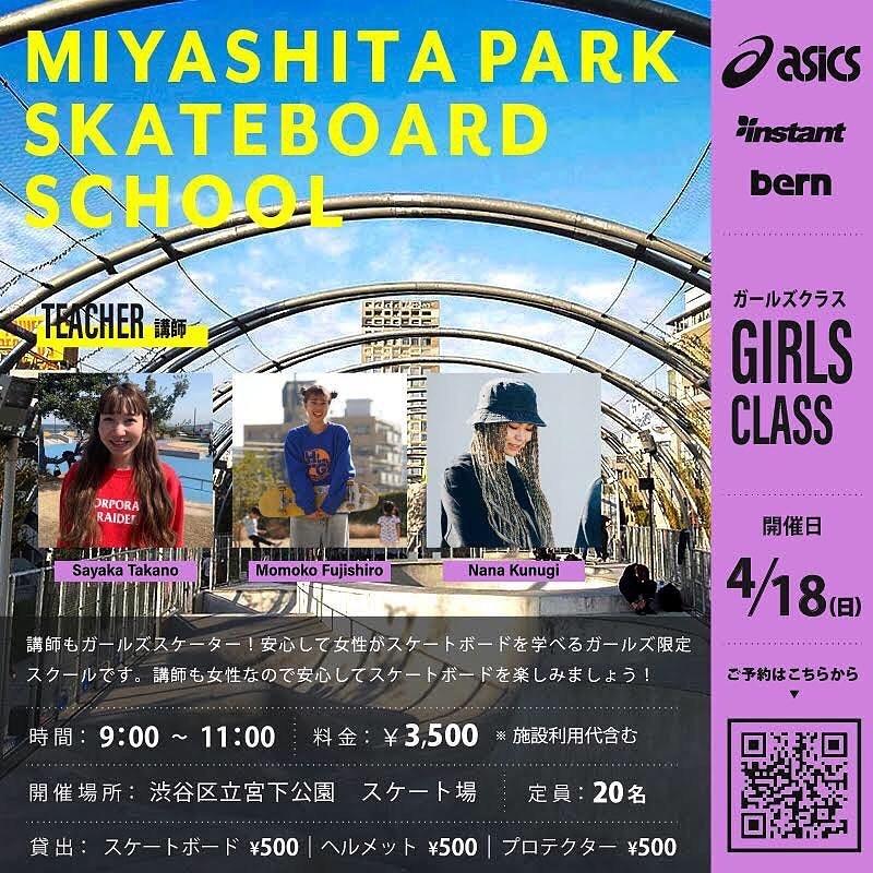 2021年4月18(日)MIYASHITA PARK SKATEBOARD SCHOOL【GIRLS CLASS】開催!【GIRLS CLASS】こちらのスクールは、講師もガールズスケーター!安心して女の子、女性がスケートボードを学べるガールズ限定スクールです。パークに行って練習するのはちょっと不安で心配。。講師も女性なので安心してゆっくりマイペースにスケートボードを楽しみましょう!スクールの講師には、インスタント渋谷店スタッフのたかぬー、もこ、ななが担当します!女性講師三人とゆっくりスクールを楽しみながら一緒に上達しましょう!【レンタルあります】スケートボード、ヘルメット、プロテクターをご用意しておりますので、お持ちでない方もお気軽にご参加できます。※レンタルをご希望の方は受付時にお申し出ください。【少人数スクール】6〜7名の3グループによる少人数制のスクールなので、一人一人が自分のペースでしっかり練習できるのでご安心ください。【開催日時】2021年4月18日(日)AM9:00〜11:00※当日は出欠確認のため、8:30までに集合をお願いします。【場所】渋谷区立宮下公園 スケート場【料金】¥3,500 ※施設利用代含む【レンタル】スケートボード ¥500ヘルメット ¥500プロテクター ¥500【対象】5歳以上の女の子、女性【申込み方法】・画像のQRを読み込んでいただくか、インスタント渋谷ストアのアカウントプロフィール欄のホームページからブログをご確認ください。・インスタント渋谷ストアの店頭でも受付しております。【スクール申込専用ページ】URL→https://instants.co.jp/school2021/【申込み期間】4月12日(月)11:00〜4月17日(土)17:00まで【定員】20名※定員になり次第、受付は終了させていただきます。※まん延防止等重点措置に伴い、定員が変動する場合があります。あらかじめご了承お願いします。【注意事項】・スクールの円滑な進行、安全の為、講師指導員の指示に従いますようお願いします。・ヘルメットは必ず着用してください。・小学生以下のお子様は、プロテクターの着用が必須になります。・ソールが平らなスニーカーをご着用ください。・飲酒されている方のご参加はできません。・パーク以外での滑走は禁止となっております。・ゴミは各自お持ち帰りください。・紛失、盗難などについては自己責任となります。【新型コロナウイルス感染防止対策】当スクールは、政府から示された新型コロナウイルス感染症対策のガイドラインに基づき、6〜7名以下のグループに分け参加者全員がマスクを着用して開催します。※当日はご来場前に必ず体温を測ってください。※37.5度以上の発熱や、体調の悪い場合は参加できません。※受講中はマスクの着用をお願いします。※スクールを見学される方もマスクの着用をお願いします。※こまめな手の消毒や、多くの方が触れる場所の消毒を徹底します。※スクール中は、ソーシャルディスタンスを守っていただけるようご協力お願いします。※スクールの前後には、石鹸を使った手洗いまたはアルコール消毒をお願いします。#asicsskateboarding#bern