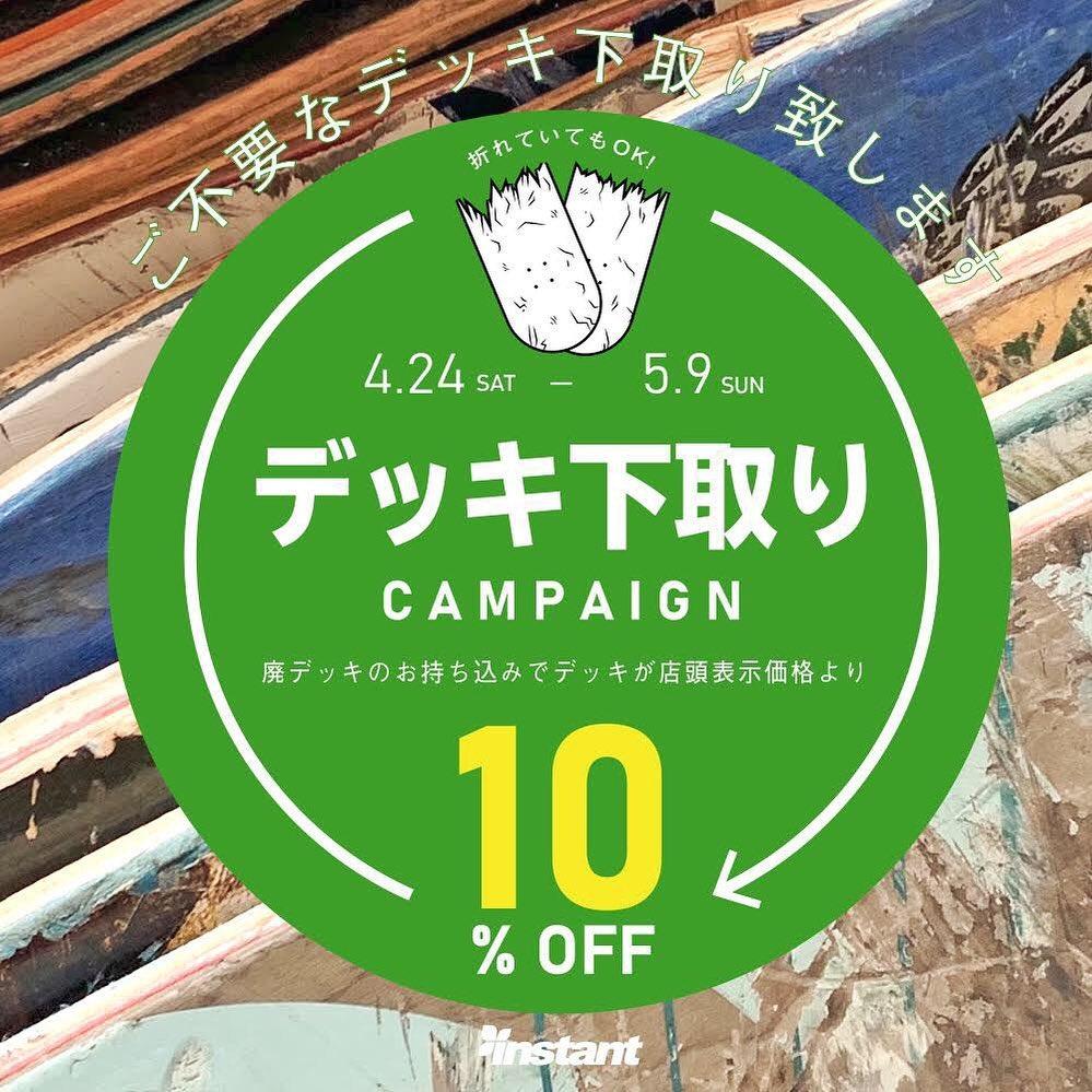 本日より、5月9日(日)までの期間中、浦安、吉祥寺、千葉、静岡の4店舗にてインスタント恒例のデッキ下取りキャンペーンを開催いたします!内容はいつも通り、使い終わったデッキと引き換えで新しいデッキ(セールデッキを除く)が10%OFFでご購入する事ができます。どんなにボロボロでもOKです!折れているデッキでもOKですが、折れたデッキの半分だけや破片だけの場合はNGとなります♂️【ご協力のお願い】インスタントでは感染拡大防止に配慮しスタッフのマスク着用・手洗い・手指消毒をおこなっております。営業しておりますが体調の優れない方のご来店はお断りしております。また、ご入店の際には手指の消毒、マスク着用をお願いしております。ご理解、ご協力のほどよろしくお願い致します。