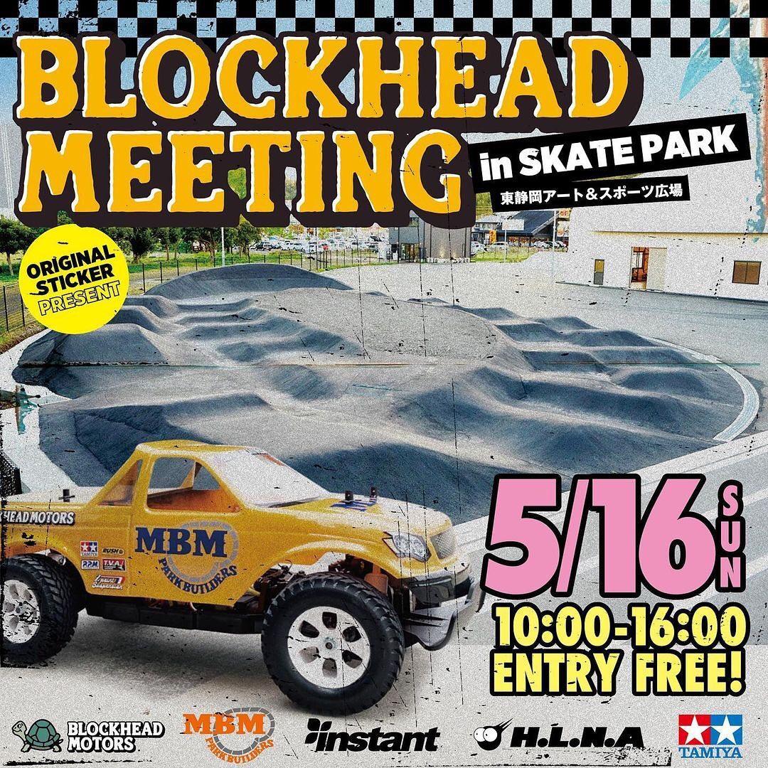 【 5月16日(日)にリベンジ開催決定】東静岡にあるスケートパーク「東静岡アート&スポーツ広場 」にて、ラジコンフリー走行会「BLOCKHEAD MEETING」を開催!会場にある、うねうねコースをラジコン走行に開放いたします。お手持ちのRCカーを持ち込んで、バンクが連なるコースで思う存分遊んでください!また、今回はレンタルマシンもご用意。体験スペースを使ってRCカーの操縦を体験することもできます。本当に、なかなかこんな機会はないと思いますので気になる方はぜひいらしてください!日程: 5月16日(日)時間:10時〜16時(いつ来てもいつ帰ってもOK)参加費:無料(参加者全員にオリジナルステッカーをプレゼント)会場: 東静岡アート&スポーツ広場〒420-0813 静岡県静岡市静岡市葵区東静岡一丁目3番-76主催:BLOCKHEAD MOTORS @blockheadmotors /MBM Park Builders @mbm_parkbuilders /instant @instant_skateboards協力:東静岡アート&スポーツ広場 @higashishizuokaartsports参加される方は以下注意事項をよく読んでからご参加ください【注意事項】・参加できるRCカーは電動RCカーに限ります。・小さいお子様や見学者もいらっしゃいますので、危険な走行は絶対にしないでください。参加する方はスピードを出しすぎず、周りの状況をよく見て安全に走行してください。・レンタルRCカーは数に限りがございます。交代制となりますので、お待ちいただく可能性があります。・イベントのために特別にコースをお借りしています。この日以外はRCカーの走行はできません。・当イベントは新型コロナウイルス対策を万全に行った上で開催いたします。マスク着用や近隣の方と距離を保つなどのご協力をお願い致します。状況によりスケジュールなど変更になる可能性がありますので予めご了承ください。体調のすぐれない方は参加をご遠慮ください。#blockheadgarage #blockheadmotors #blockheadmeeting #rccar #rccars #beetle #bajabug#tamiyarc #tamiya #tamiyaclassic #vintagerc #rchobby #rcbuggy #tamiyaworldrc #offroad #offroadbuggy #garage #ラジコン #ガレージ #タミヤ #田宮模型 #rccircuit