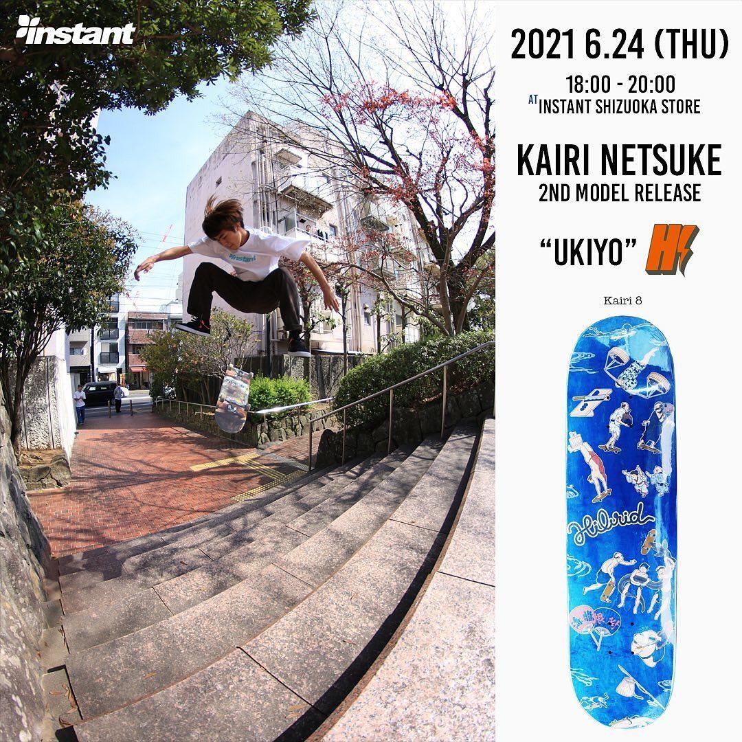 明日 @instant_shizuoka KAIRI WEEKお待たせしました️ @kairi.netsuke の新しいプロモデルデッキが到着しました地元のプロスケーターを応援してさらにスケートシーンを盛り上げていきましょう!!そして明日 6/24(木)18:00〜20:00の間、カイリもお店に来てくれます!その時間にデッキを購入していただいた方にはカイリがサインしてくれます🖍さらにカイリからステッカーのプレゼントもありますよカイリモデル以外にチームモデルも入荷したのでぜひ店頭でチェックしてみてください!@hibridskateboards UKIYOKAIRI model 8.0 UKIYOTEAM model 7.75POSTCARD 8.0 / 7.75ALL ¥11,000-#hibridskateboards #instantshizuoka #instantskateshop