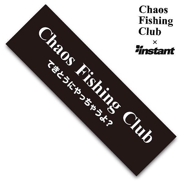 """コラボグリップテープ第三弾""""CHAOS FISHING CLUB"""" 7/10(土)発売!!2021年、新たな趣向でお届けする「グリップテープ プロジェクト」 第三弾は釣りとスケートボードをこよなく愛する東京発の謎の集団「Chaos fishing club」です。感度の高いスケーターをサポートしている事でも知られる純国産のアパレルブランド。説明の必要が無いくらいのブランドとなった今でも「てきとうにやっちゃうよ?」という言葉を 堂々と掲げている愛すべき集団です。縁あってinstantとはブランド創設時よりお付き合い頂いております。7月末には最終となる第四弾の発売を予定しております。お楽しみに!!CHAOS FISHING CLUB × INSTANTGRIP TAPE¥2,200-(with tax)#chaosfishingclub#instantskateshop"""