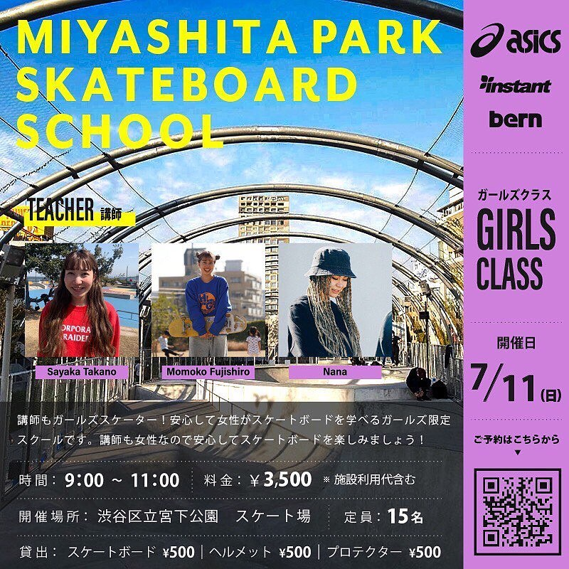 @instant_shibuya 2021年7月11(日)MIYASHITA PARK SKATEBOARD SCHOOL【GIRLS CLASS】開催のお知らせ【GIRLS CLASS】こちらのスクールは、講師もガールズスケーター!安心して女の子、女性がスケートボードを学べるガールズ限定スクールです。パークに行って練習するのはちょっと不安で心配。。講師も女性なので安心してゆっくりマイペースにスケートボードを楽しみましょう!スクールの講師には、インスタント渋谷店スタッフのたかぬー、もこ、ななが担当します!女性講師三人とゆっくりスクールを楽しみながら一緒に上達しましょう!【レンタルあります】スケートボード、ヘルメット、プロテクターをご用意しておりますので、お持ちでない方もお気軽にご参加できます。※レンタルをご希望の方は受付時にお申し出ください。【少人数スクール】4〜5名の3グループによる少人数制のスクールなので、一人一人が自分のペースでしっかり練習できるのでご安心ください。【開催日時】2021年7月11日(日)AM9:00〜11:00※当日は出欠確認のため、8:30までに集合をお願いします。【場所】渋谷区立宮下公園 スケート場【料金】¥3,500 ※施設利用代含む【レンタル】スケートボード ¥500ヘルメット ¥500プロテクター ¥500【対象】5歳以上の女の子、女性【申込み方法】・画像のQRを読み込んでいただくか、インスタント渋谷ストアのアカウントプロフィール欄のホームページからブログをご確認ください。・インスタント渋谷ストアの店頭でも受付しております。【スクール申込専用ページ】URL→https://instants.co.jp/school2021/【申込み期間】7月5日(月)11:00〜7月10日(土)17:00まで【定員】15名※定員になり次第、受付は終了させていただきます。※緊急事態宣言、まん延防止等重点措置に伴い、定員が変動する場合があります。あらかじめご了承お願いします。【注意事項】・スクールの円滑な進行、安全の為、講師指導員の指示に従いますようお願いします。・ヘルメットは必ず着用してください。・小学生以下のお子様は、プロテクターの着用が必須になります。・ソールが平らなスニーカーをご着用ください。・飲酒されている方のご参加はできません。・パーク以外での滑走は禁止となっております。・ゴミは各自お持ち帰りください。・紛失、盗難などについては自己責任となります。【新型コロナウイルス感染防止対策】当スクールは、政府から示された新型コロナウイルス感染症対策のガイドラインに基づき、4〜5名以下のグループに分け参加者全員がマスクを着用して開催します。※当日はご来場前に必ず体温を測ってください。※37.5度以上の発熱や、体調の悪い場合は参加できません。※受講中はマスクの着用をお願いします。※スクールを見学される方もマスクの着用をお願いします。※こまめな手の消毒や、多くの方が触れる場所の消毒を徹底します。※スクール中は、ソーシャルディスタンスを守っていただけるようご協力お願いします。※スクールの前後には、石鹸を使った手洗いまたはアルコール消毒をお願いします。#asicsskateboarding#bern#instantskateshop