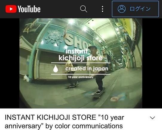"🤝 • @instant_kichijoji INSTANT KICHIJOJI STORE ""10 year anniversary"" by @color_communications Link in Bio for moreSpecial Thanks#yuichiohara#makotoyamamura @emno@yoji_mizusawa_film 先日発売した吉祥寺ストア10周年記念のカラコミコラボの映像がYouTubeにUPされました!少ない時間のなか映像製作に協力してくださったカラコミクルーの皆さんには感謝の気持ちでいっぱいですこれからも引き続きよろしくお願いいたします🤝#colorcommunications#instantkichijoji#instantskateshop"