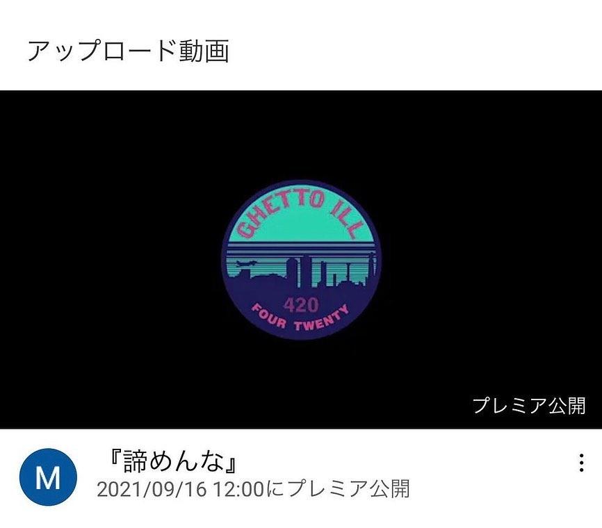 間もなく!Posted @withregram • @masatomofujiwara G.I.F.T.から自分のグリップテープをリリースして頂くにあたり、@masahisayamaguchi くんと @cjvibez さんのコラボビデオ[諦めんな]を作りました!イベントは改めてって事で!本日9月16日12時公開なので宜しくお願い致しますーhttps://youtu.be/rjwBpRHTYWc#gift #skatemovie #skateboard #skatelife #griptape #vx2100 #感謝