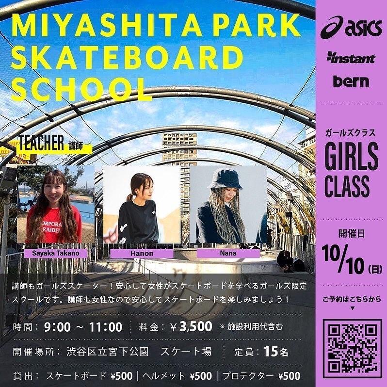 Posted @withregram • @instant_shibuya 2021年10月10日(日)MIYASHITA PARK SKATEBOARD SCHOOL【GIRLS CLASS】開催のお知らせ【GIRLS CLASS】こちらのスクールは、参加する方も講師もみんなガールズスケーター!安心して女の子、女性がスケートボードを学べるガールズ限定スクールです。パークに行って練習するのはちょっと不安で心配。。講師も女性なので安心してゆっくりマイペースにスケートボードを楽しみましょう!スクールの講師には、インスタント渋谷店スタッフのたかぬー、なな、波音が担当します!女性講師三人とゆっくりスクールを楽しみながら一緒に上達しましょう!【レンタルあります】スケートボード、ヘルメット、プロテクターをご用意しておりますので、お持ちでない方もお気軽にご参加できます。※レンタルをご希望の方は受付時にお申し出ください。【少人数スクール】4〜5名の3グループによる少人数制のスクールなので、一人一人が自分のペースでしっかり練習できるのでご安心ください。【開催日時】2021年10月10日(日)AM9:00〜11:00※当日は出欠確認のため、8:30までに集合をお願いします。【場所】渋谷区立宮下公園 スケート場【料金】¥3,500 ※施設利用代含む【レンタル】スケートボード ¥500ヘルメット ¥500プロテクター ¥500【対象】5歳以上の女の子、女性【申込み方法】・画像のQRを読み込んでいただくか、インスタント渋谷ストアのアカウントプロフィール欄のホームページからブログをご確認ください。・インスタント渋谷ストアの店頭でも受付しております。【スクール申込専用ページ】URL→https://instants.co.jp/school/girls-calendar/【申込み期間】10月4日(月)11:00〜10月9日(土)17:00まで【定員】15名※定員になり次第、受付は終了させていただきます。※今後の緊急事態宣言発令、まん延防止等重点措置に伴い、定員が変動する場合があります。あらかじめご了承お願いします。【注意事項】・スクールの円滑な進行、安全の為、講師指導員の指示に従いますようお願いします。・ヘルメットは必ず着用してください。・小学生以下のお子様は、プロテクターの着用が必須になります。・ソールが平らなスニーカーをご着用ください。・飲酒されている方のご参加はできません。・パーク以外での滑走は禁止となっております。・ゴミは各自お持ち帰りください。・紛失、盗難などについては自己責任となります。【リバウンド防止措置】当スクールは、東京都におけるリバウンド防止措置のガイドラインに基づき、4〜5名以下のグループに分け参加者全員がマスクを着用して開催します。※当日はご来場前に必ず体温を測ってください。※37.5度以上の発熱や、体調の悪い場合は参加できません。※受講中はマスクの着用をお願いします。※スクールを見学される方もマスクの着用をお願いします。※こまめな手の消毒や、多くの方が触れる場所の消毒を徹底します。※スクール中は、ソーシャルディスタンスを守っていただけるようご協力お願いします。※スクールの前後には、石鹸を使った手洗いまたはアルコール消毒をお願いします。#asicsskateboarding#bern#instantskateshop