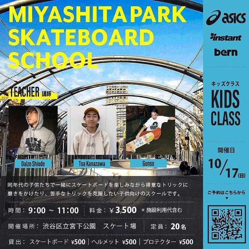 Posted @withregram • @instant_shibuya 2021年10月17(日)MIYASHITA PARK SKATEBOARD SCHOOL【KIDS CLASS】開催!大好評のKIDS CLASS復活!!秋はスケートボードを始める絶好のシーズン。始めてみたけどどうやって練習したらいいかわからない。最初を教えてもらえると安心できると思います!ぜひこの機会に参加してスケートボードを楽しみましょう!【KIDS CLASS】同年代の子供たちで一緒にスケートボードを楽しみながら得意なトリックに磨きをかけたり、苦手なトリックを克服したい子供向けのスクールです。パークに行って練習するのはちょっと不安で心配。。安心してスクールを受けていただけるように熟練スケーターの3人がしっかり教えていきながら、スケートボードの魅力や楽しさをお伝えします。スクールの講師には、インスタントライダーの金澤 潼歩、インスタント渋谷ストア店長の塩出大三、ぐんぐんチャンネルで活動中のグンソーが担当します!一緒に楽しみながら上達しましょう!【レンタルあります】スケートボード、ヘルメット、プロテクターをご用意しておりますので、お持ちでない方もお気軽にご参加できます。※レンタルをご希望の方はご予約時にお申し込みください。【少人数スクール】6〜7名の3グループによる少人数制のスクールなので、一人一人が自分のペースでしっかり練習できるのでご安心ください。【開催日時】2021年10月17日(日)AM9:00~11:00※当日は出欠確認のため、8:30までに集合をお願いします。【場所】渋谷区立宮下公園 スケート場【料金】¥3,500 ※施設利用代含む【レンタル】スケートボード ¥500ヘルメット ¥500プロテクター ¥500【対象】5歳以上〜小学6年生までの男の子、女の子【申込み方法】・画像のQRを読み込んでいただくか、下記リンク先のスクール申込専用ページにアクセスしていただき、内容に沿ってお申し込みをお願いします。・インスタント渋谷ストアの店頭でも受付しております。【スクール申込専用ページ】URL→https://instants.co.jp/school/kids-calendar/?ymd=1634428800【申込み期間】10月11日(月)11:00~10月16日(土)17:00まで【定員】20名※定員になり次第、受付は終了させていただきます。※今後の緊急事態宣言発令、まん延防止等重点措置に伴い、定員が変動する場合があります。あらかじめご了承お願いします。【注意事項】・スクールの円滑な進行、安全の為、講師指導員の指示に従いますようお願いします。・ヘルメットは必ず着用してください。・小学生以下のお子様は、プロテクターの着用が必須になります。・ソールが平らなスニーカーをご着用ください。・パーク以外での滑走は禁止となっております。・ゴミは各自お持ち帰りください。・紛失、盗難などについては自己責任となります。【保険について】・受講中に起きた事故、怪我等につきましては、自己責任となります。・万が一のために、傷害保険や賠償責任保険、スポーツ保険などへの加入をおすすめ致します。【リバウンド防止措置】当スクールは、東京都におけるリバウンド防止措置のガイドラインに基づき、4~5名以下のグループに分け参加者全員がマスクを着用して開催します。※当日はご来場前に必ず体温を測ってください。※37.5度以上の発熱や、体調の悪い場合は参加できません。※受講中はマスクの着用をお願いします。※スクールを見学される方もマスクの着用をお願いします。※こまめな手の消毒や、多くの方が触れる場所の消毒を徹底します。※スクール中は、ソーシャルディスタンスを守っていただけるようご協力お願いします。※スクールの前後には、石鹸を使った手洗いまたはアルコール消毒をお願いします。#miyashitaparkskateboardschool#asicsskateboarding #bern#instantskateshop#skateboardschool#school#miyashita#shibuya